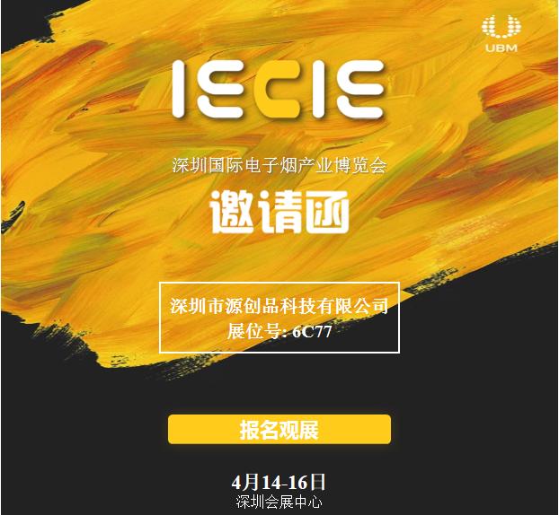 2018 IECIE SHENZHEN ECIG EXPO