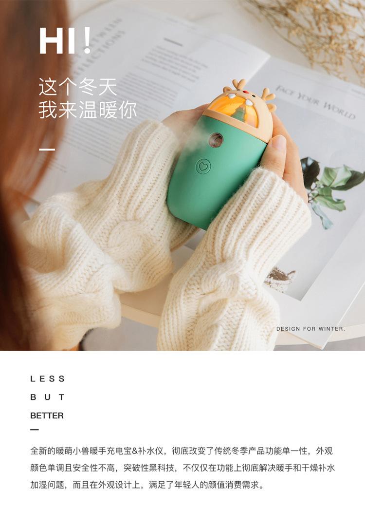 暖手宝补水仪1011_01.jpg